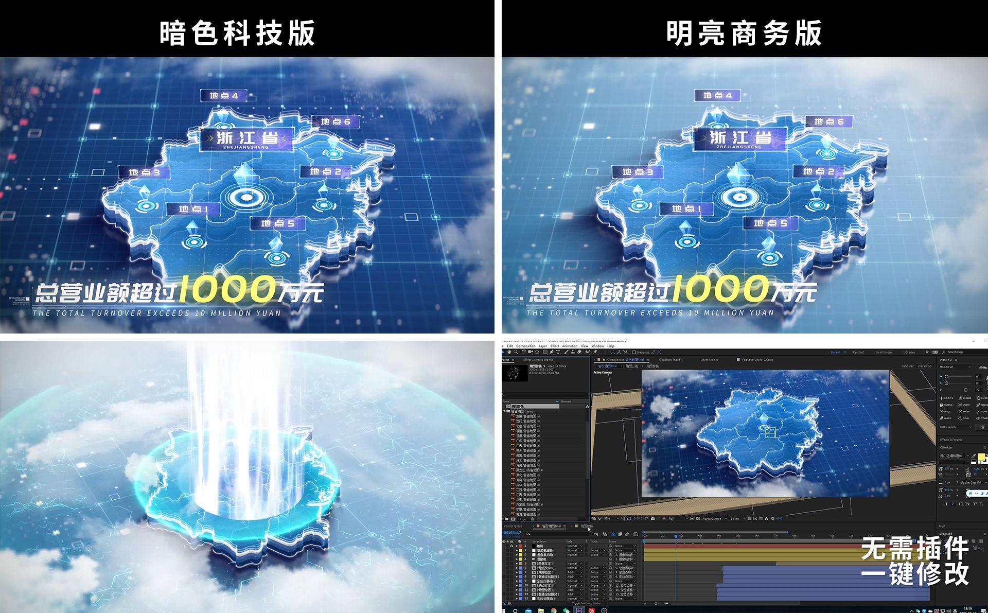 蓝色科技省份地图AE模板