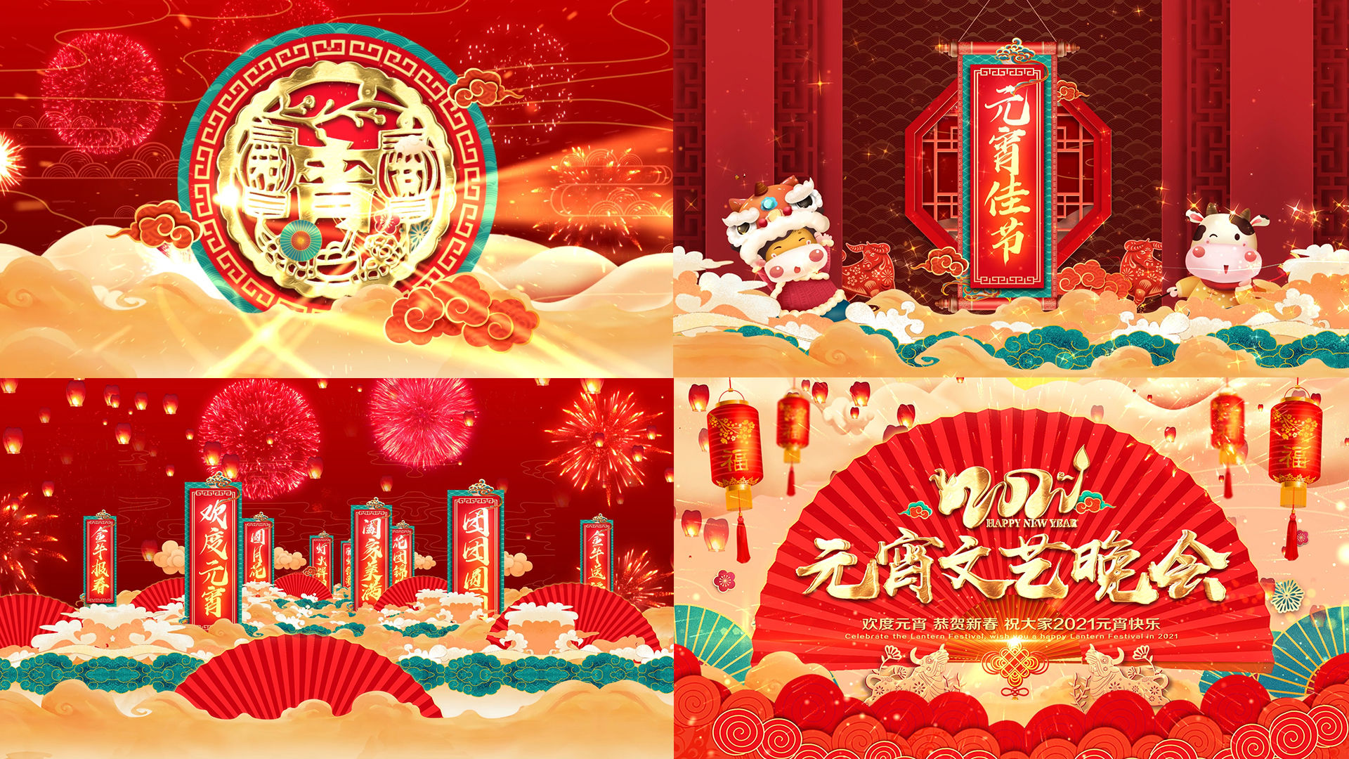 元宵节片头02