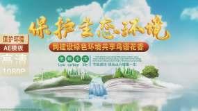 绿水青山环境保护卷轴片头演绎AE模板