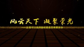 金色图文宣传片头AE模板AE模板