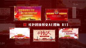 【原创】红色党政科技多图文展示ae模板AE模板