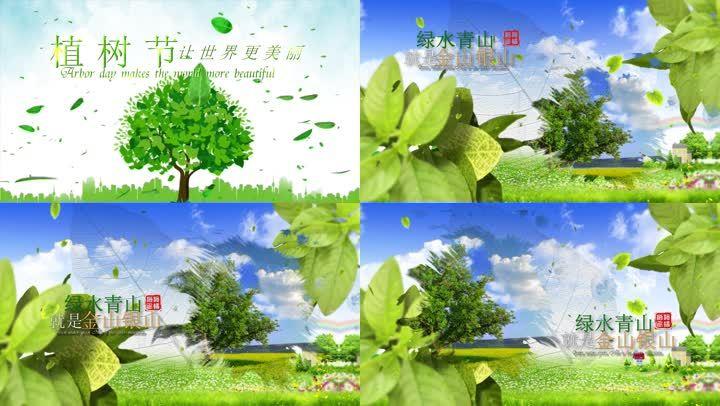 大气3.12绿色植树节图文宣传展示