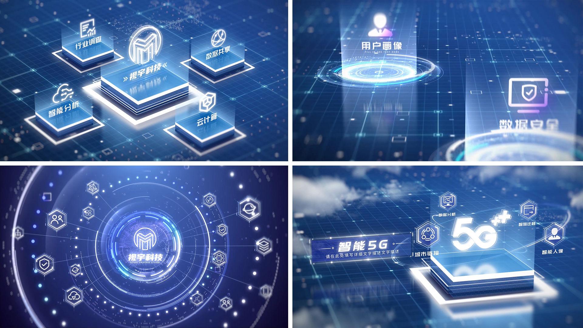【原创】科技炫酷数据AE模板