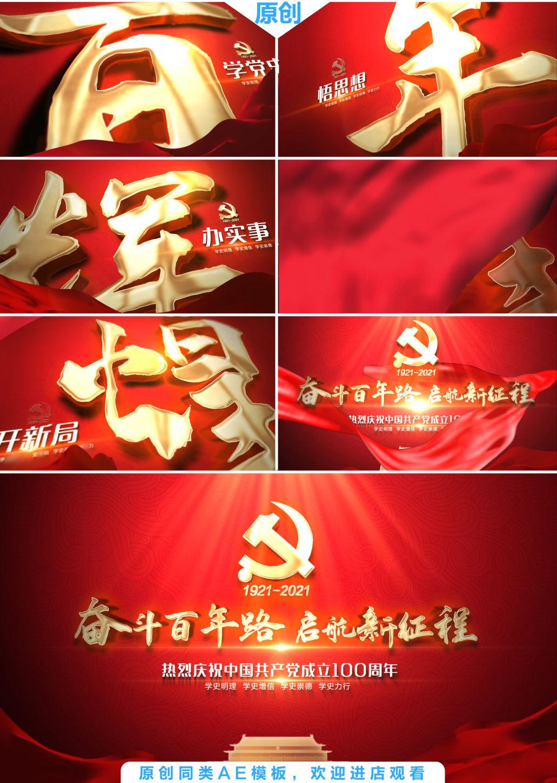 建党100周年片头06