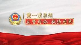 红色公安警察片花标题模板CAE模板