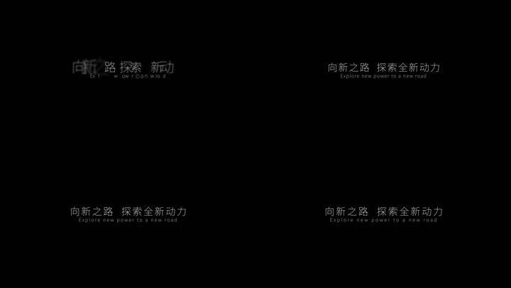 大气字幕文字动画