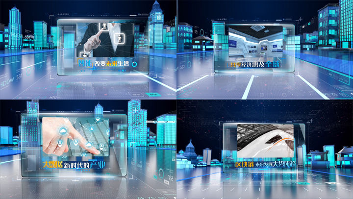 科技城市图文