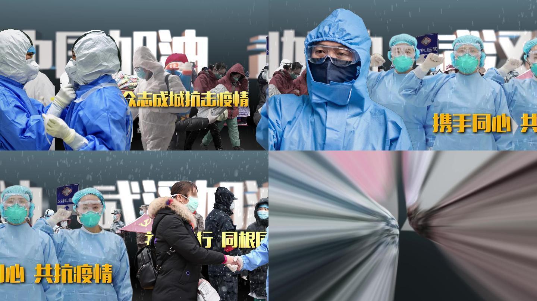 众志成城抗击疫情