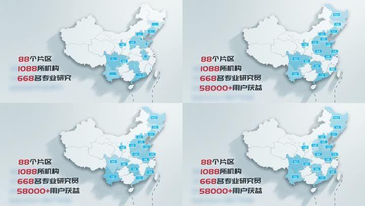 简约清亮中国地图