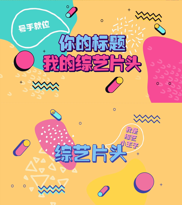 【原创】流体卡通综艺片头(两版)