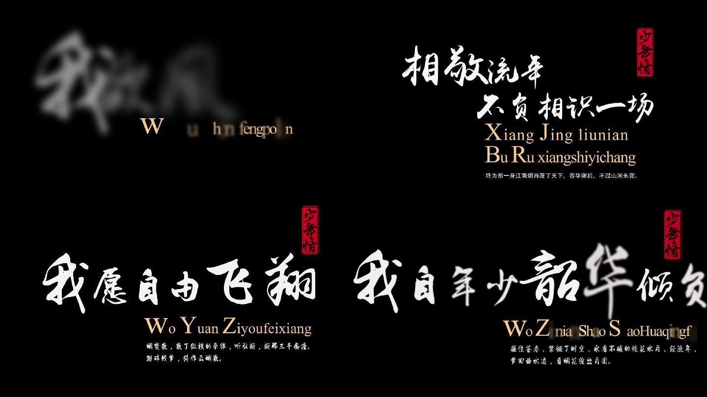 中國風字幕文字標題H007.1_AE模板