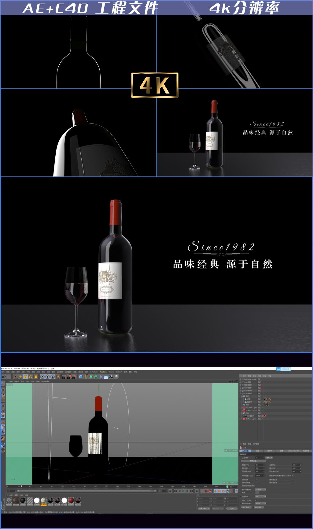高端红酒展示C4D工程文件