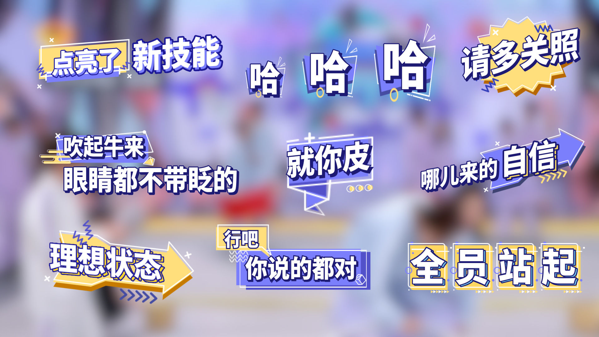 娱乐节目字幕综艺花字【带字体】