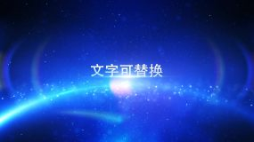 科技浪漫星空宇宙字幕动画AE模板