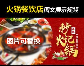 火锅餐饮店开业美食产品展示喜庆宣传片头AE模板