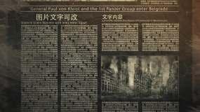 报纸展示黑色版AE模板
