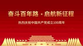 红色金字定版片头片尾100周年百年AE模板
