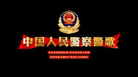 中国人民警察警歌MV_歌词其他