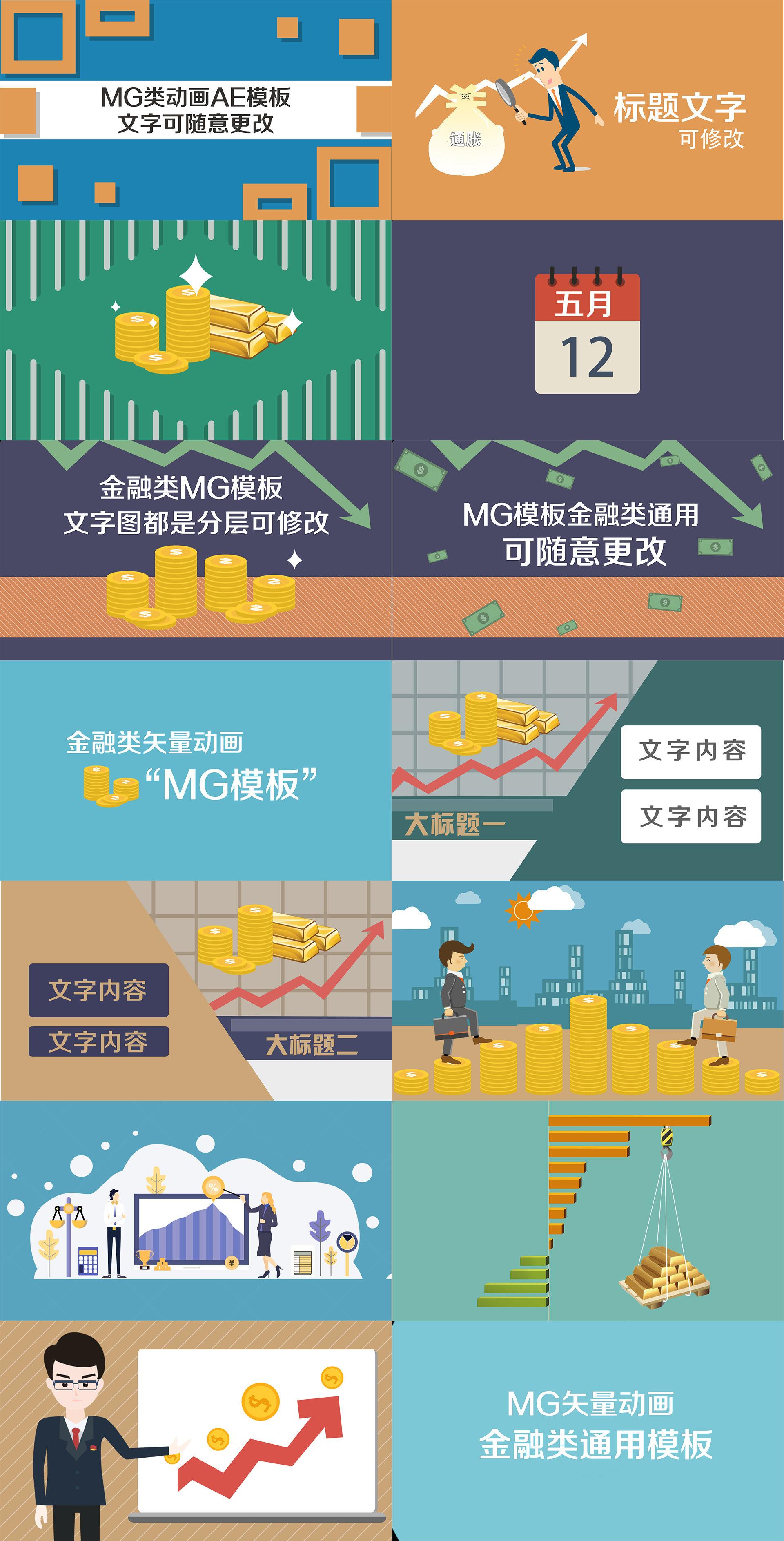金融类MG动画AE模板