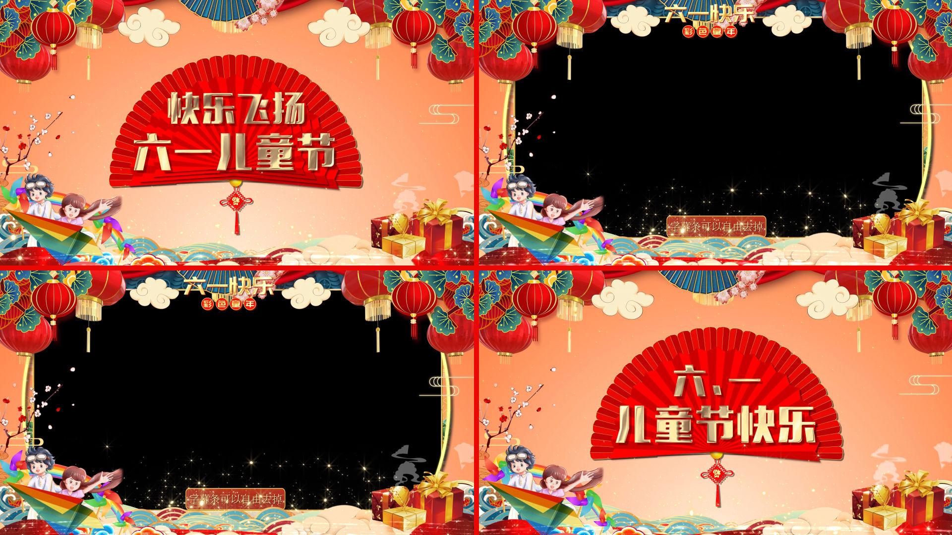六一兒童節中國風邊框-pr模版