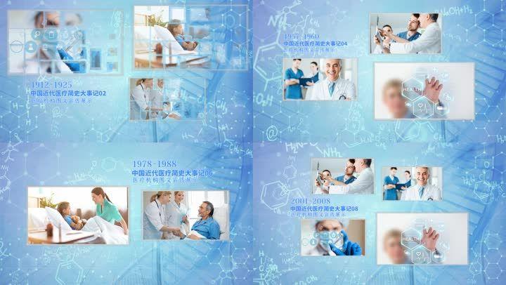 医疗机构图文企业展示宣传