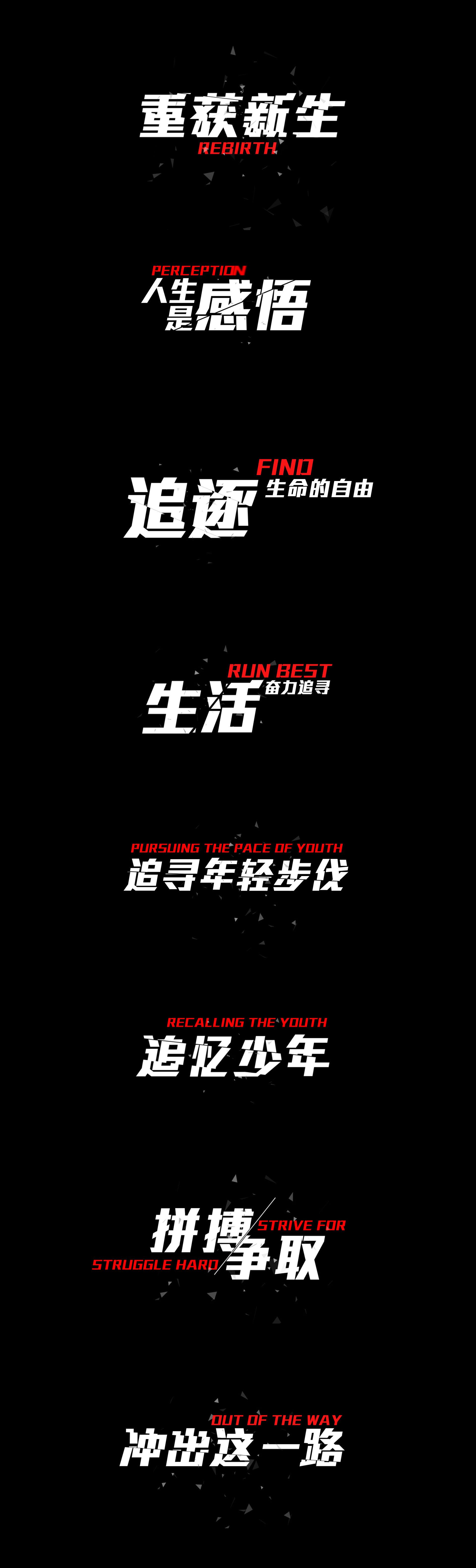 震撼宣传片文字字幕标题