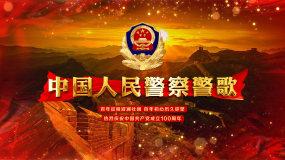 中国人民警察警歌_红绸遮罩边框版AE模板