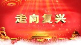 4K最新总政合唱团《走向复兴》伴奏配乐视频素材