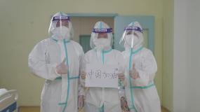 中国加油医护人员视频素材