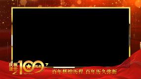 庆祝建党100周年祝福边框_3款Pr模板