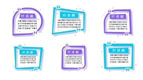 对话框字幕条AE模板AE模板