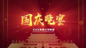 国庆ae模板片头中国红色晚宴AE模板