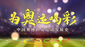 中国奥运会发展历程图文模板AE模板