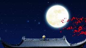 中秋月圆背景合成视频视频素材