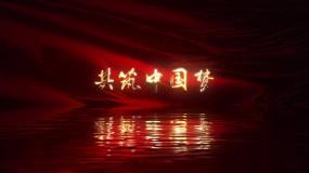 党政红色大气粒子水面反射标题片头AE模板