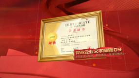 红色荣誉证书展示【E3D】AE模板