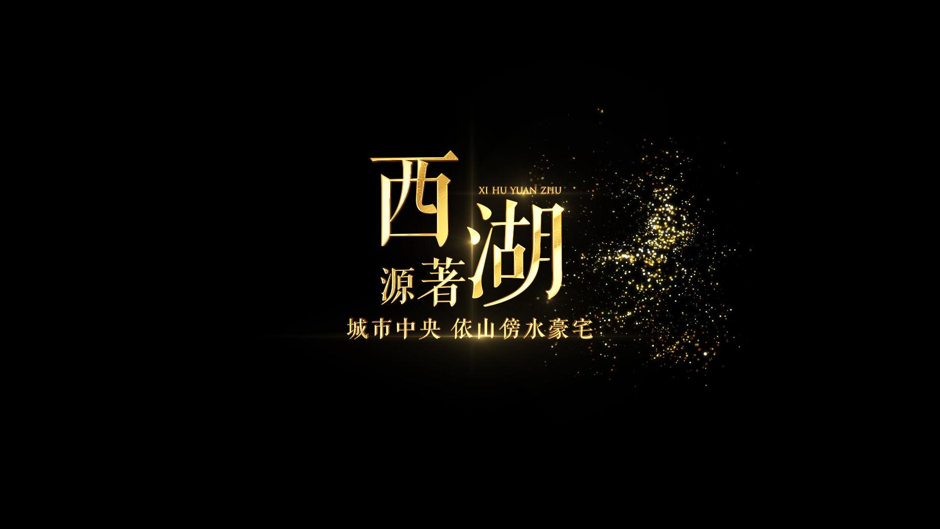 地产质感金色文字字幕