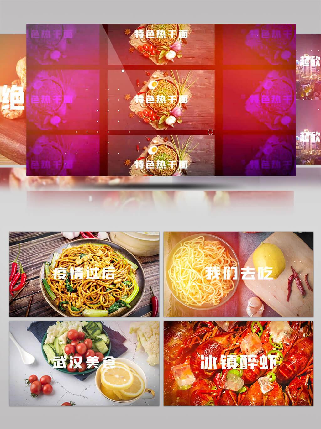 武汉城市美景美食快闪图文宣传
