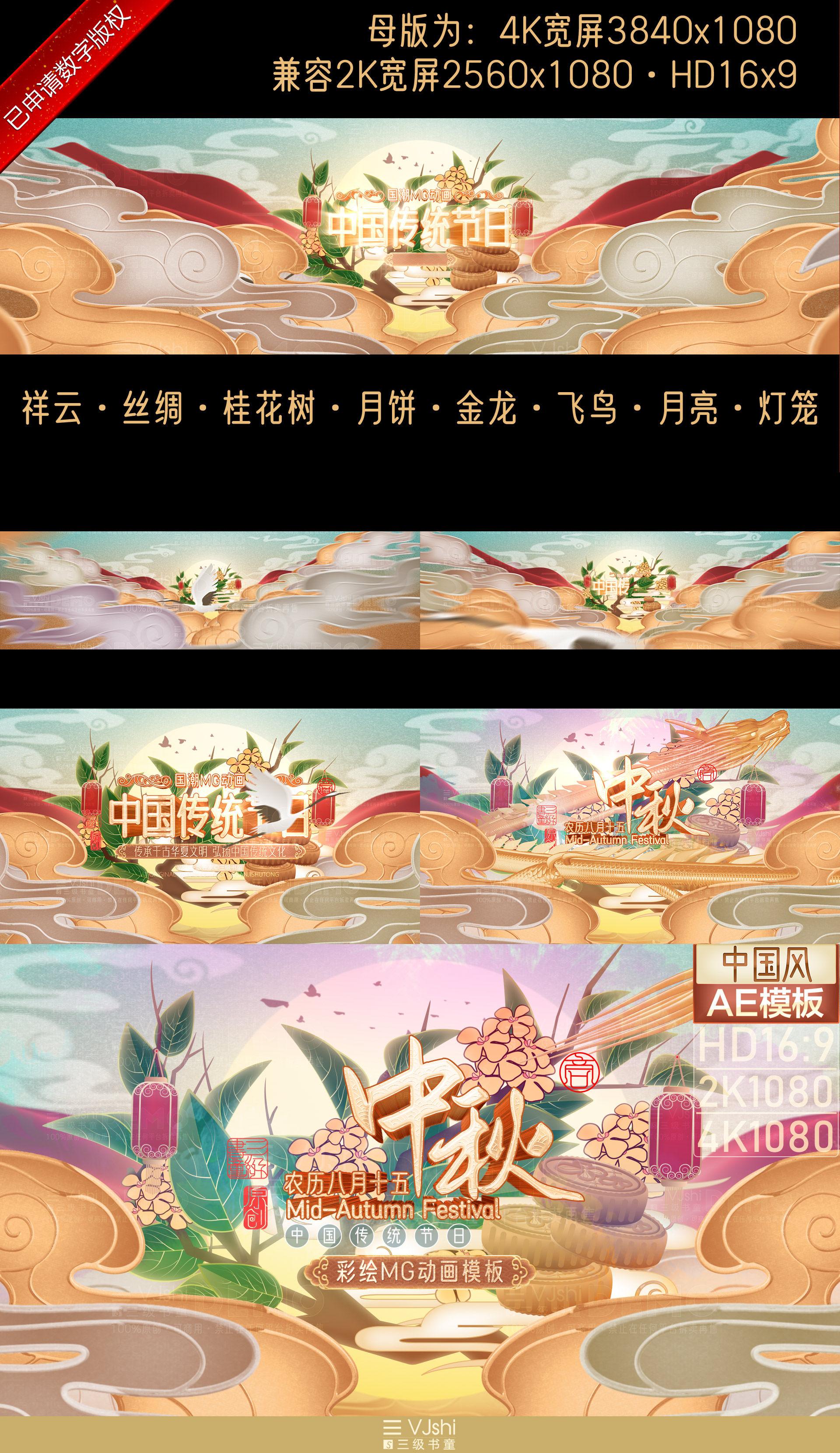 中秋节片头4K超宽多尺寸古风模板_简洁版