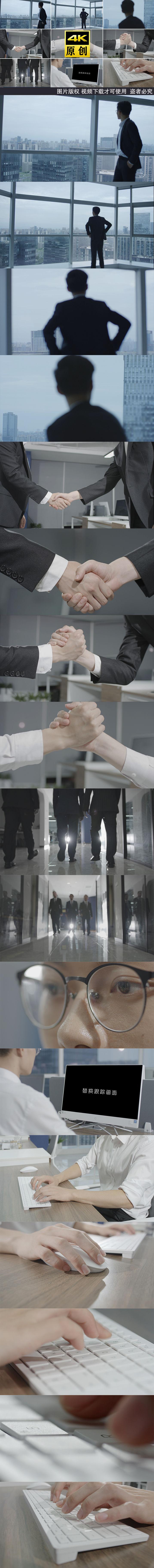 商务握手成功人士白领合作励志奋斗房产地产