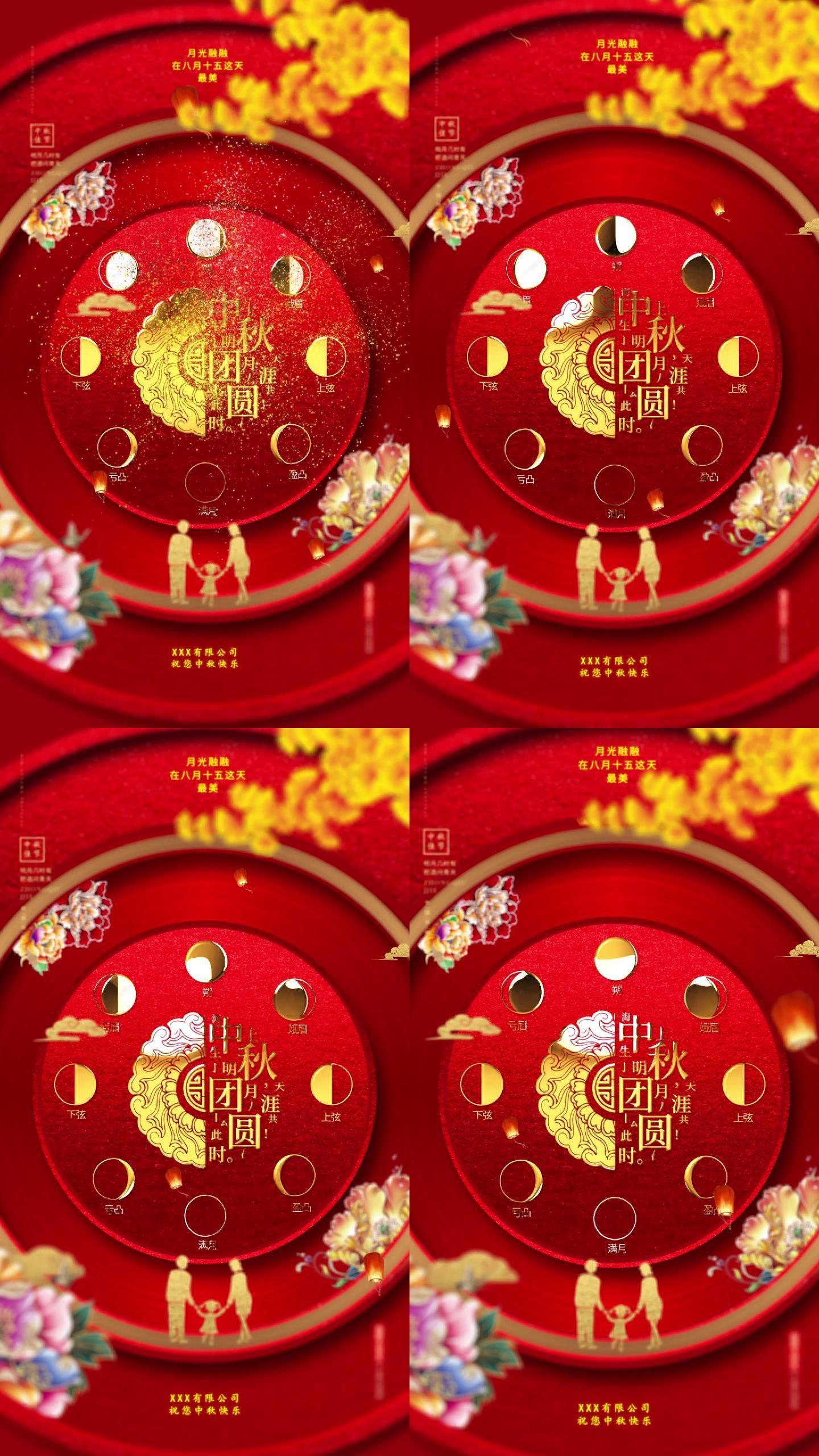 八月十五中秋节竖版朋友圈模板