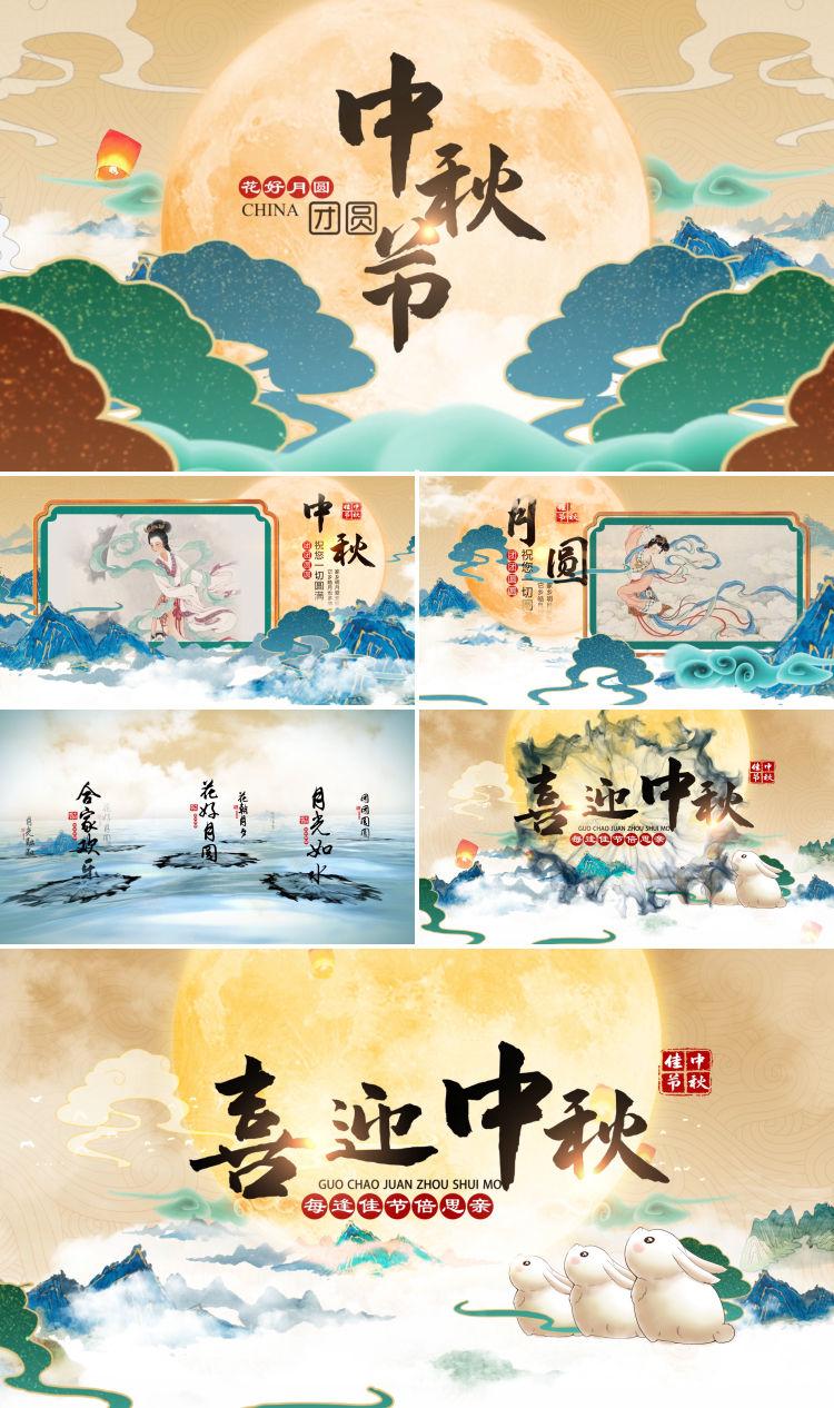 唯美中秋佳节(视频版本)004
