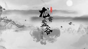 龙脊盘谷田园水墨宣传片AE模板