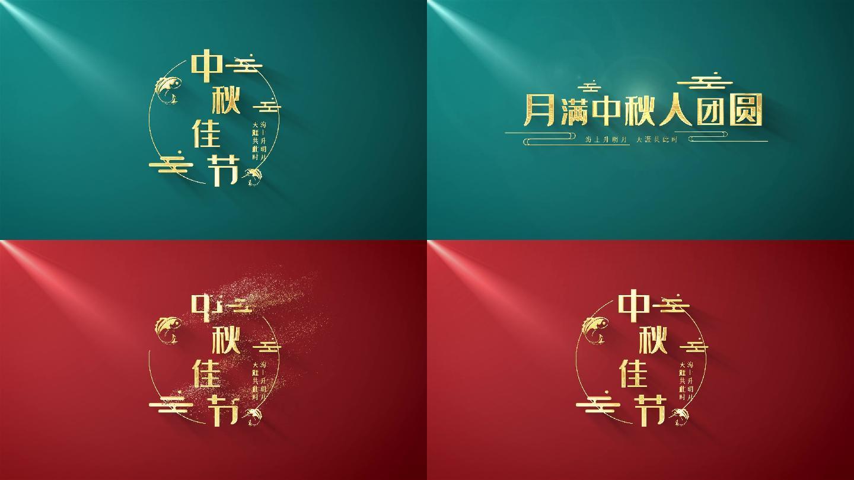两版中秋粒子标题字幕AE模板