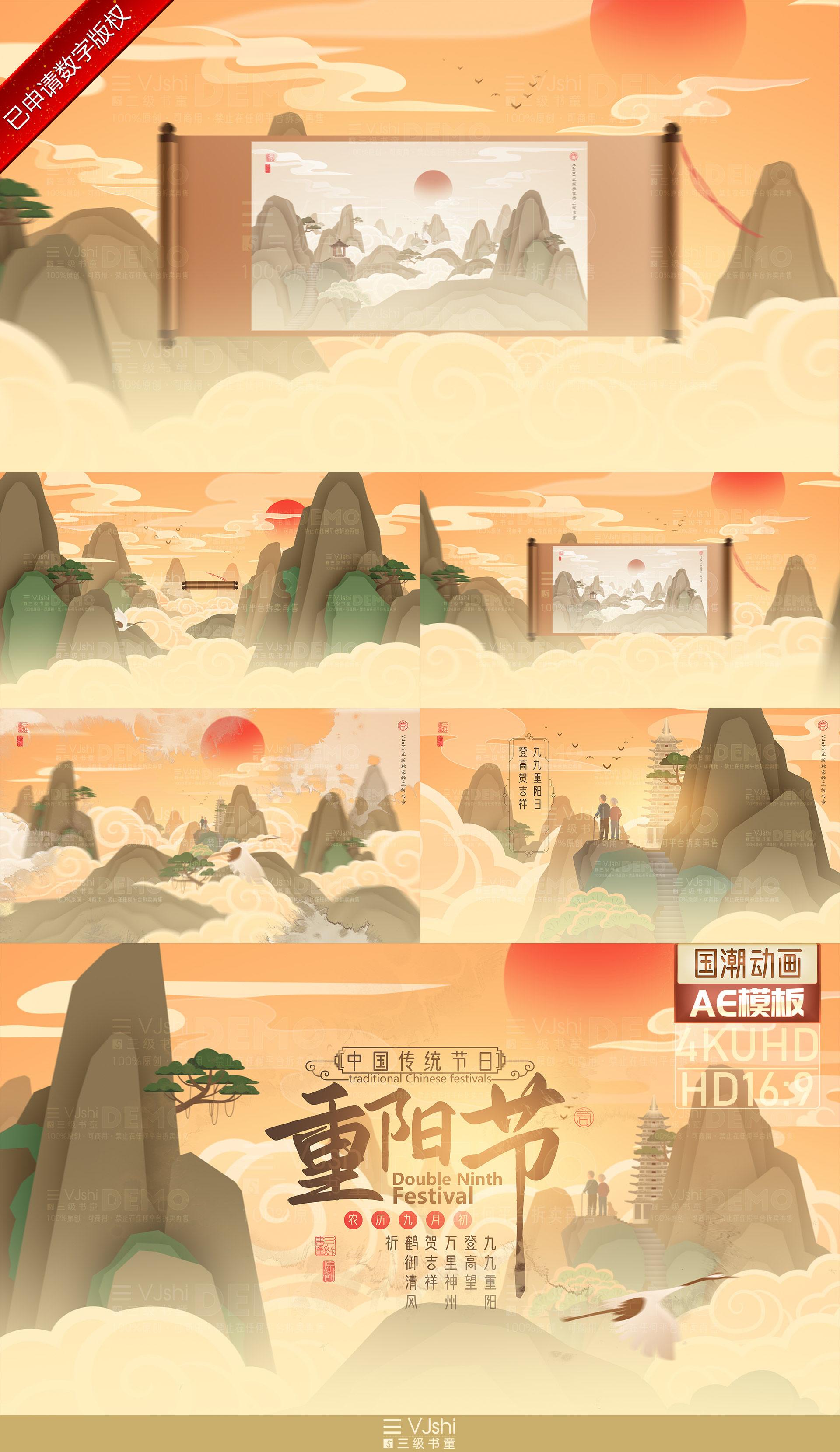 重阳节MG动画片头国潮卷轴古风传统节日