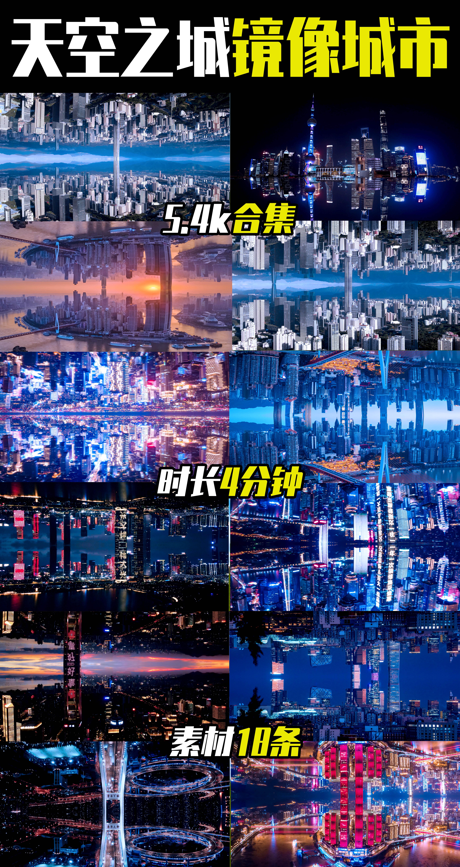 5k天空之城镜像城市未来之城(18条)