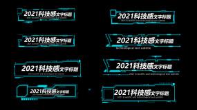 8款科技感字幕AE模板