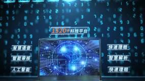 智慧平臺云計算AE模板