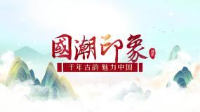 养生国潮清新干净中国风AE片头模板AE模板