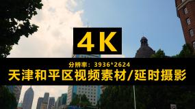 天津和平区街道延时摄影4K超清素材建筑视频素材